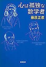表紙: 心は孤独な数学者(新潮文庫) | 藤原 正彦