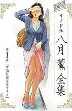 八月薫全集 第1巻 不倫は服を着て歩く (メンズゴールド)