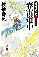 表紙: 春雷道中 酔いどれ小籐次(九)決定版 (文春文庫) | 佐伯 泰英