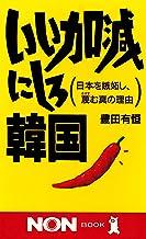 表紙: いい加減にしろ韓国 コリア・ウォッチャー豊田有恒 (ノン・ブック)   豊田有恒