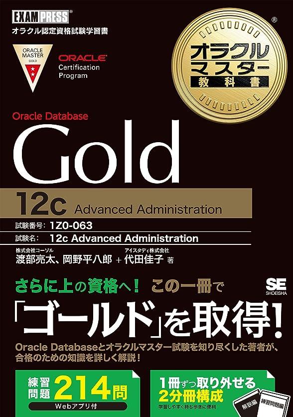 鎮痛剤経由で損失オラクルマスター教科書 Gold Oracle Database 12c