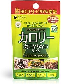 ファイン カロリー気にならない 大容量品 375粒 75日分 桑葉粉末 桑茎粉末 キトサン 配合