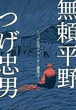 表紙: つげ忠男アウトロー選集3~無頼平野~ | つげ 忠男