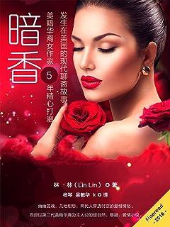 暗香(美籍华裔女作家5年精心打磨 发生在美国的现代聊斋故事)