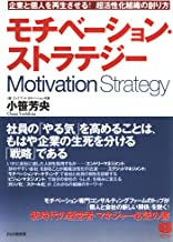 表紙: モチベーション・ストラテジー   小笹 芳央