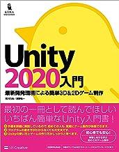 表紙: Unity2020入門 最新開発環境による簡単3D&2Dゲーム制作 | 荒川 巧也