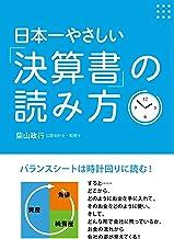 表紙: 日本一やさしい「決算書」の読み方 | 柴山 政行