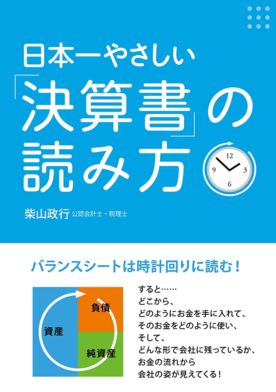 追跡自然公園採用する日本一やさしい「決算書」の読み方