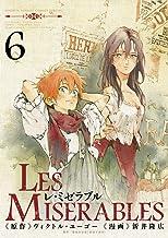 表紙: LES MISERABLES(6) (ゲッサン少年サンデーコミックス) | 豊島与志雄