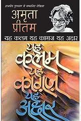 Yeh Kalam Yeh Kagaz Yeh Akshar Paperback