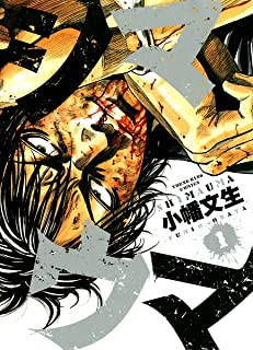 シマウマ(1) (ヤングキングコミックス)