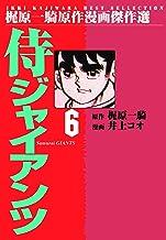 表紙: 侍ジャイアンツ 6 | 井上 コオ