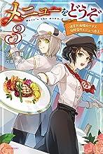 表紙: メニューをどうぞ 3 ~迷宮大海螺のグリエ 旬野菜のエテュペ添え~ (カドカワBOOKS)   六原 ミツヂ