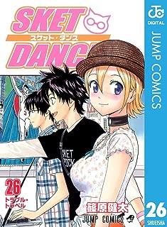 SKET DANCE モノクロ版 26 (ジャンプコミックスDIGITAL)