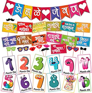 WOBBOX Colourful Marathi Baby Shower Combo of Photo Booth Party Props and Milestone Cards - Combo V