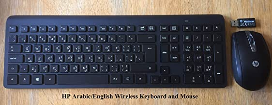 Arabic Keyboard HP Wireless Keyboard & Mouse Arabic/English Deluxe Atlas - languageSource.com
