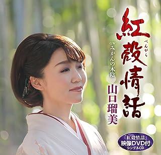 紅殻情話/みかんの木陰(DVD付)