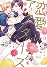 表紙: 恋愛アクターズ 【電子限定特典付き】 (バンブーコミックス Qpaコレクション)   鴨川ツナ
