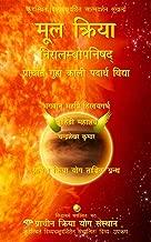 Best lahiri mahasaya books in hindi Reviews