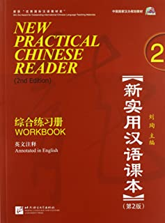 New Practical Chinese Reader, Vol. 2 (2nd Edition): Workbook (with MP3 CD) (English and Chinese Edition)