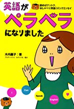 表紙: 英語がペラペラになりました (コミックエッセイ)   木内 麗子
