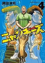 表紙: NYANKEES (4) (角川コミックス・エース)   岡田 淳司