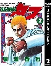 表紙: 高校鉄拳伝タフ 2 (ヤングジャンプコミックスDIGITAL)   猿渡哲也