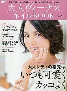 大人ヴィーナスネイルBOOK vol.1 (ブルーガイド・グラフィック)