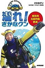 表紙: 潜れ! さかなクン 東京湾 五島列島 熱海   さかなクン