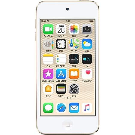 Apple iPod touch (256GB) - ゴールド (最新モデル)