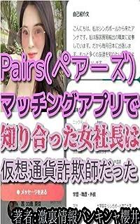 Pairs(ペアーズ) というマッチングアプリで知り合った女社長は仮想通貨(ビットコイン)を用いた詐欺師だった…