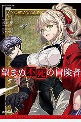 望まぬ不死の冒険者 7 (オーバーラップノベルス) Kindle版
