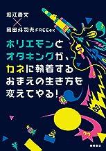 表紙: ホリエモンとオタキングが、カネに執着するおまえの生き方を変えてやる!   岡田斗司夫FREEex