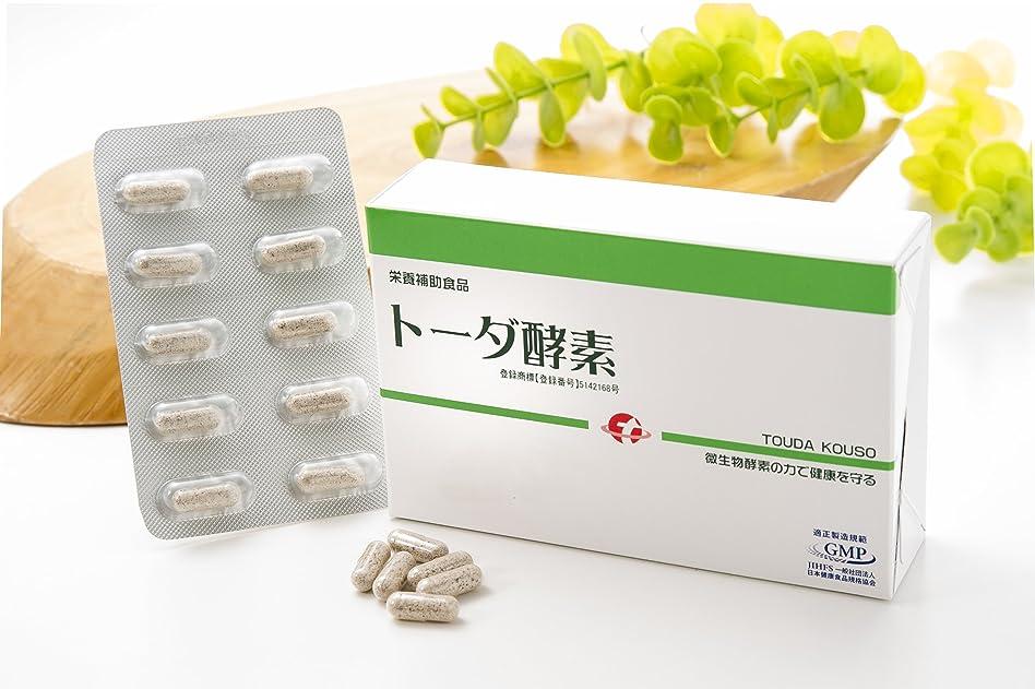 訪問動揺させる可能性栄養補助食品 トーダ酵素 6箱 おまとめ便