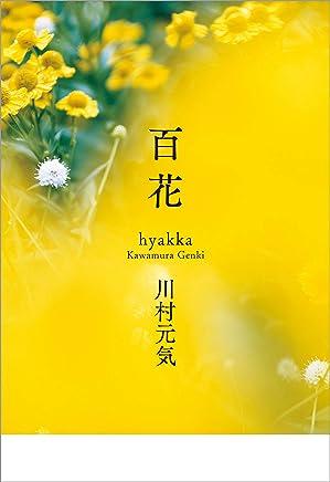 百花 (文春e-book)