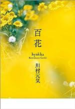 表紙: 百花 (文春e-book) | 川村 元気