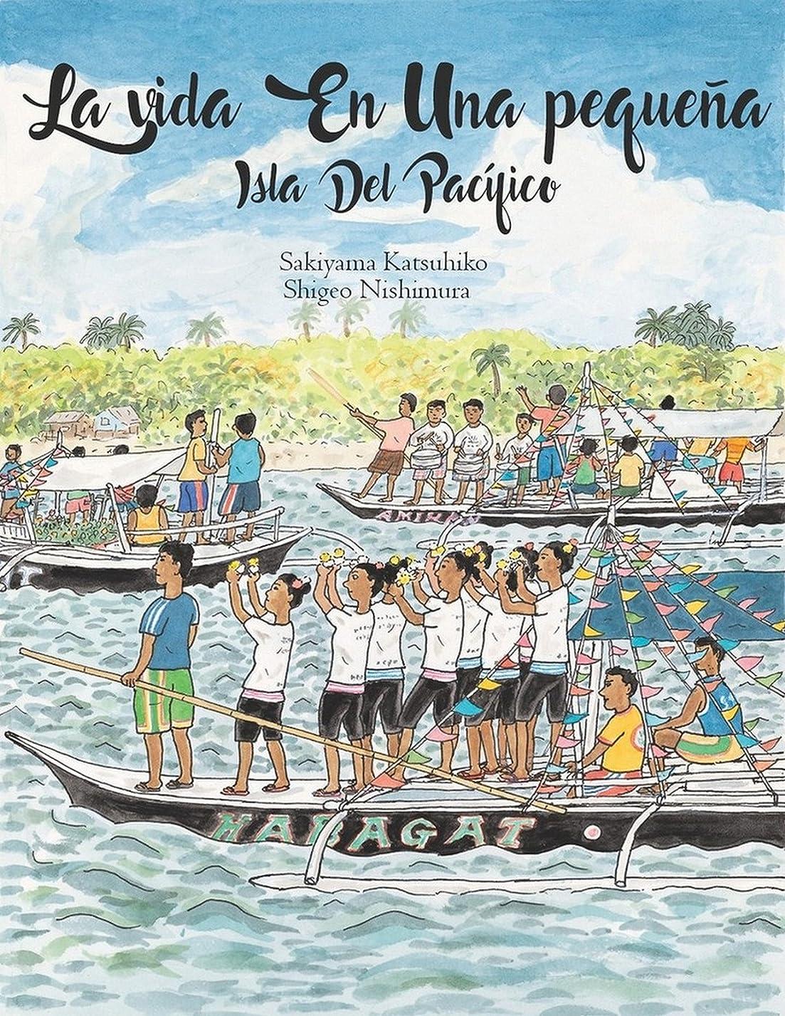 レクリエーション中央スタックLa vida en una peque?a isla del Pacífico (Spanish Edition)