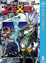 表紙: 遊☆戯☆王ZEXAL 5 (ジャンプコミックスDIGITAL) | 高橋和希 スタジオ・ダイス