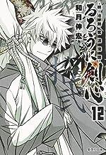 Rurouni Kenshin Vol.12 [Refurbished Paperback Edition] [In Japanese]