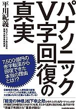 表紙: パナソニックV字回復の真実 | 平川紀義