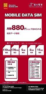 docomo mvnoLTE データ通信SIMカード月額880円(税抜)~【購入月無料+使い放題!】 (110MB/日 コース(月額 880円), 3ケ月データ通信料)