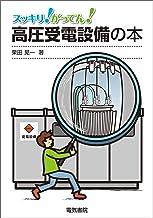 表紙: 高圧受電設備の本 スッキリ!がってん! | 栗田晃一