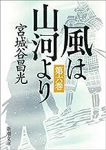 表紙: 風は山河より(六)(新潮文庫)   宮城谷 昌光