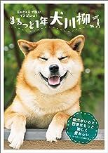 表紙: まるっと1年犬川柳 | Shi-Ba編集部