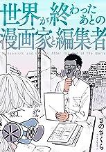 表紙: 世界が終わったあとの漫画家と編集者 (バンチコミックス) | さのさくら