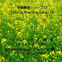 Messiah, HWV 56: No. 4, Chorus. And the Glory of the Lord (Training Track for Alto-3)