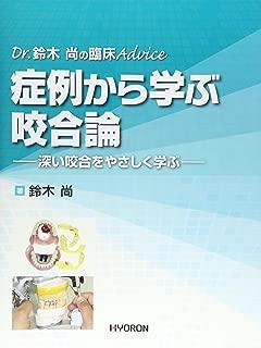 Dr.鈴木 尚の臨床Advice 症例から学ぶ咬合論: 深い咬合をやさしく学ぶ