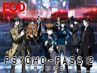 PSYCHO-PASS サイコパス 2(フジテレビオンデマンド)