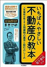 表紙: いちばんやさしい不動産の教本 人気講師が教える土地建物の基本と取引のしくみ 「いちばんやさしい教本」シリーズ | 林 秀行