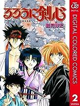 表紙: るろうに剣心―明治剣客浪漫譚― カラー版 2 (ジャンプコミックスDIGITAL)   和月伸宏